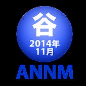 谷山浩子のオールナイトニッポンモバイル2014年11月号