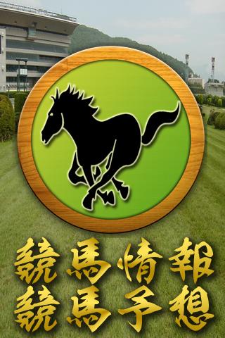 【無料】競馬予想・競馬情報を駆使して投資へ