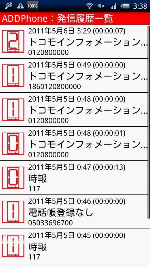 マルチナンバー発信アプリ ADDPhone- screenshot