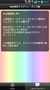 SAO検定フェアリィ・ダンス編