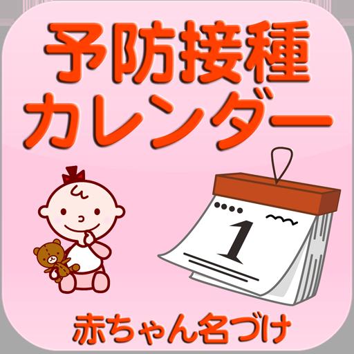 無料 予防接種カレンダー 醫療 App LOGO-硬是要APP