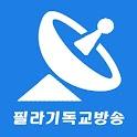 필라기독교방송 icon