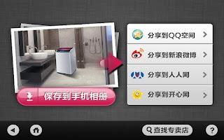 Screenshot of 家電實景體驗