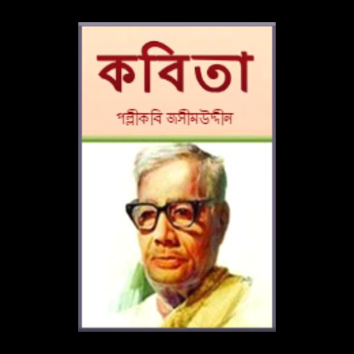 পল্লীকবি জসীমউদ্দীনের কবিতা