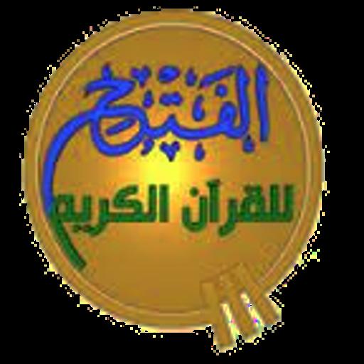 【免費媒體與影片App】قناة الفتح بث مباشر-APP點子