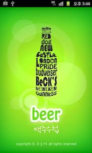 맥주 수첩