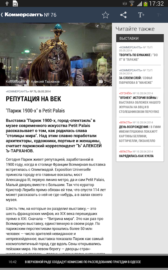Kommersant- screenshot