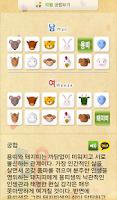 Screenshot of gunghap