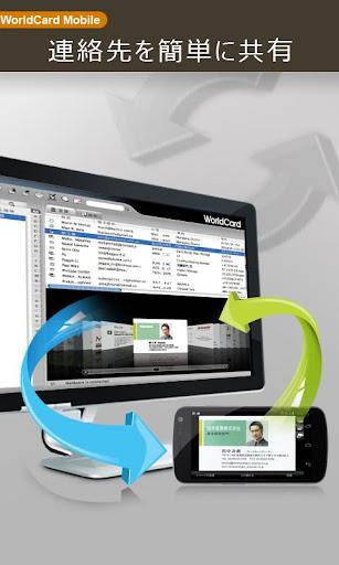 無料商业AppのWorldCard Mobile - 名刺認識管理|記事Game