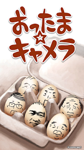 OSSAN Eggs Camera!- screenshot thumbnail