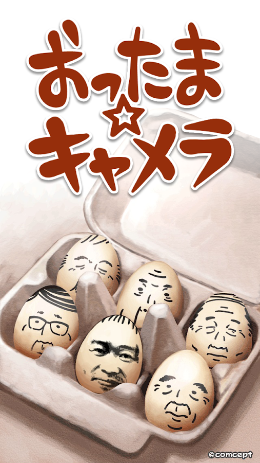 OSSAN Eggs Camera!- screenshot