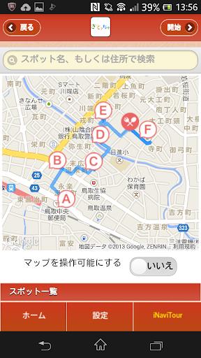 玩旅遊App|きてっちゃ免費|APP試玩