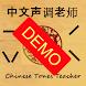 Chinese Tones Teacher DEMO