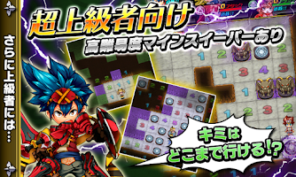 Screenshot of 封印勇者 マイン島と空の迷宮 -マインスイーパー×RPG-