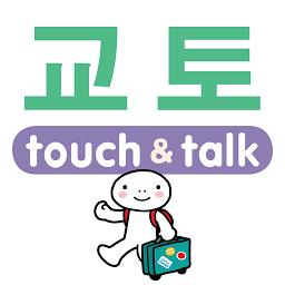 YUBISASHI 교토 touch & talk