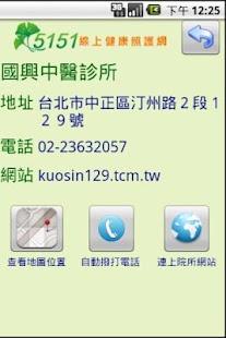 5151線上健康照護網- screenshot thumbnail