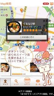 ぐるなび みつけてスイーツ /人気飲食店の口コミ検索・作成
