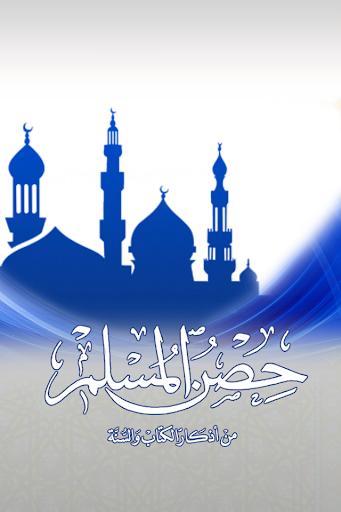 حصن المسلم - Hisn Al-Muslim