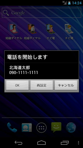 Free Speed Dial Pro torrent download | Free APK