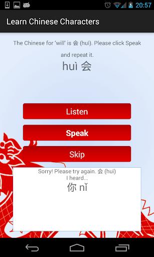 【免費教育App】Oxford Chinese Tutor Pro-APP點子