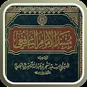 مسند الإمام الشافعي icon