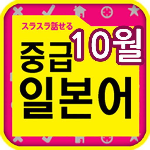 EBS FM 중급일본어(2013.10월호) 教育 App LOGO-APP試玩