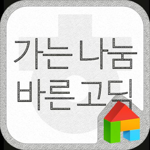 NanumBarunGothicLドドルランチャーテーマ 個人化 App LOGO-APP試玩