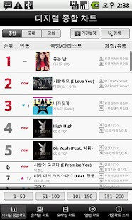 gaon chart - screenshot thumbnail