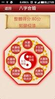 Screenshot of 八字合婚-戀愛愛情八字配對,交友相親參考秘笈