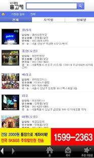 술고래(남수클럽) - screenshot thumbnail