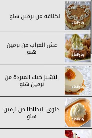 أفضل حلويات نرمين هنو- screenshot