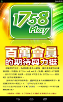 Screenshot of 1758play 一起玩吧 (免費一起玩)