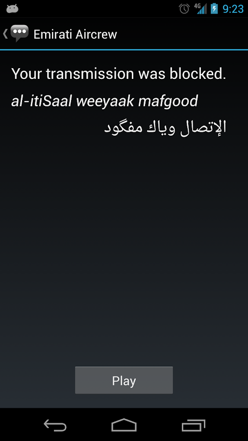 Emirati Aircrew Phrases - screenshot