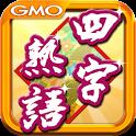 四字熟語 by GMO icon