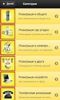 Screenshot of Лучшие розыгрыши на 1 апреля