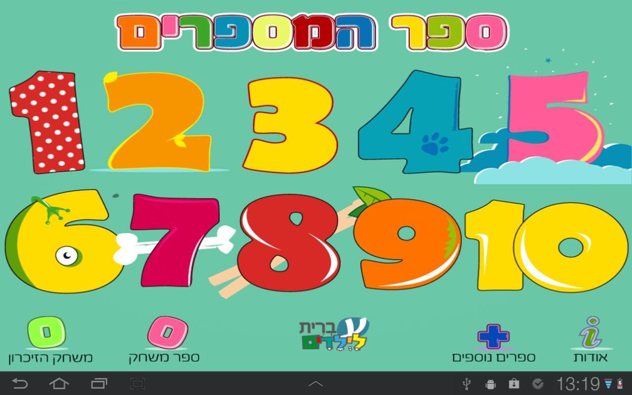 עברית לילדים - הספרייה- screenshot