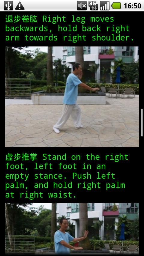 TaiChi 24 Teaching 2(24式太极拳-2)- screenshot