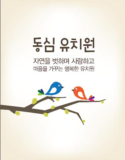동심유치원 구월동