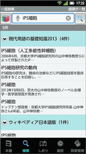 現代用語の基礎知識 2013(「デ辞蔵」用追加辞書)