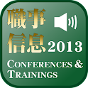 Conferences&Trainings 2013 icon