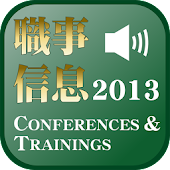 Conferences&Trainings 2013