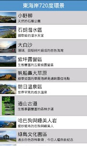 Taiwan East Coast 720 Panorama screenshot 1