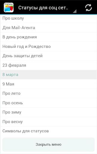 Статусы для соц сетей 2015