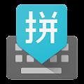Google Pinyin Input download