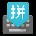 Google Pinyin Input mobile app icon