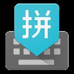Google Pinyin Input 4.1.1.93780058 Apk