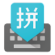 Google Pinyin Input v4.2.0.110136514-armeabi-v7a