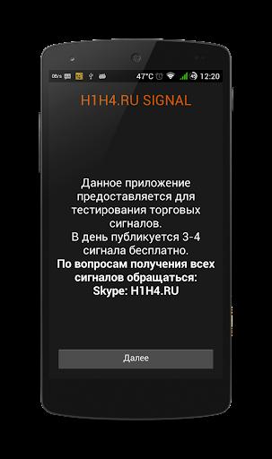FOREX SIGNALS H1H4.RU