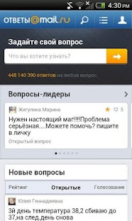 Answers at Mail.ru - screenshot thumbnail