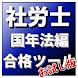 合格ツール 社労士(国年法編)お試し版